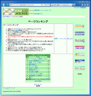 2012-09-09_Page-Ranking_04.png