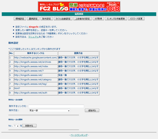 2012-09-09_Page-Ranking_18.png