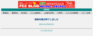 2012-09-09_Page-Ranking_22.png