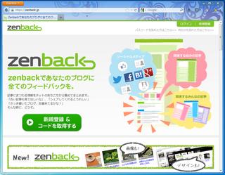 2012-09-14_zenback_02.png