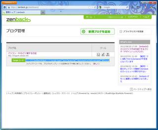 2012-09-14_zenback_03.png