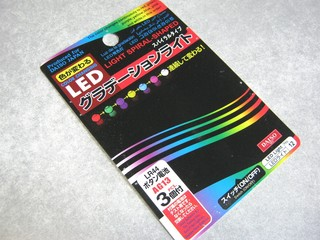 2012-09-15_DAISO_LED_Light_03.jpg