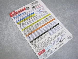 2012-09-15_DAISO_LED_Light_04.jpg