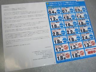 2012-09-15_LIONFX_04.jpg