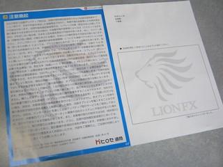 2012-09-15_LIONFX_07.jpg