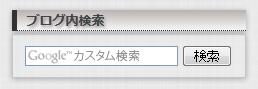 2012-09-16_サイト内検索_01.png