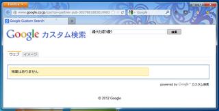 2012-09-16_サイト内検索_02.png