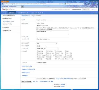 2012-09-16_サイト内検索_04.png