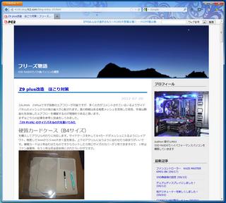 2012-09-19_Z9PLUS_03.png