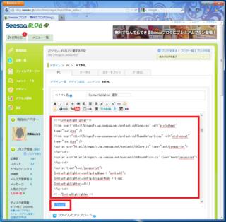 2012-09-20_SyntaxHighlighter_09.png