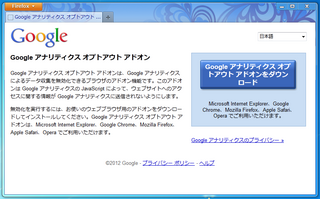 2012-09-21_GoogleOptOut_01.png