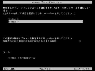 2012-09-24_Win78Dualboot_14.png