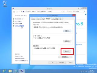 2012-09-24_Win78Dualboot_18.png