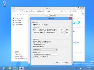 2012-09-24_Win78Dualboot_19.png