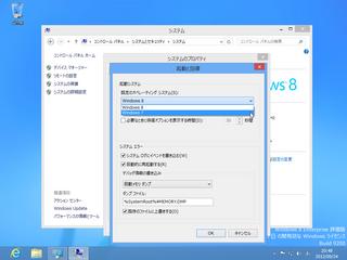 2012-09-24_Win78Dualboot_20.png