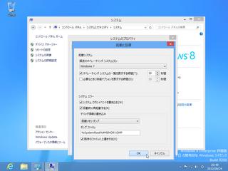 2012-09-24_Win78Dualboot_21.png