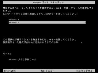 2012-09-24_Win78Dualboot_27.png