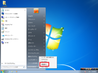2012-09-24_Win78Dualboot_34.png