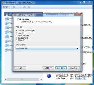 2012-09-25_VMP_WIN8EPX64_03.png