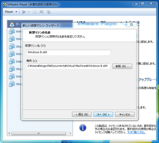 2012-09-25_VMP_WIN8EPX64_04.png