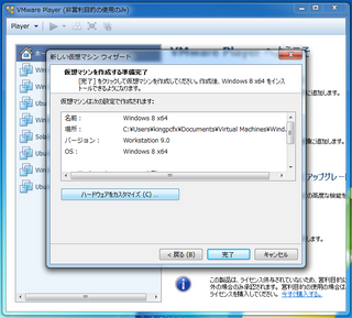 2012-09-25_VMP_WIN8EPX64_06.png