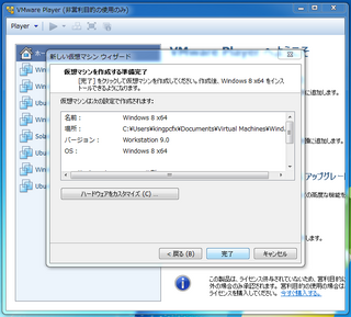 2012-09-25_VMP_WIN8EPX64_09.png