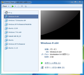 2012-09-25_VMP_WIN8EPX64_10.png