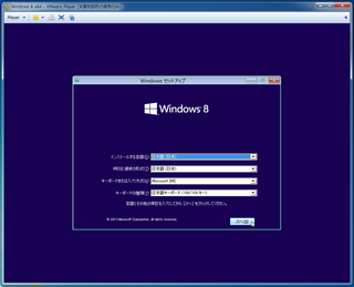 2012-09-25_VMP_WIN8EPX64_13.png