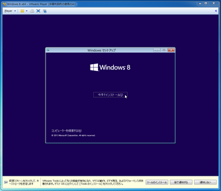 2012-09-25_VMP_WIN8EPX64_14.png