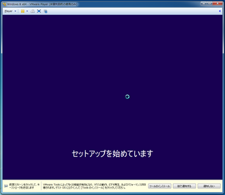 2012-09-25_VMP_WIN8EPX64_15.png