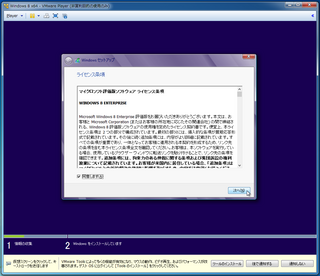 2012-09-25_VMP_WIN8EPX64_16.png