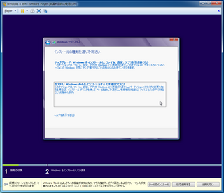 2012-09-25_VMP_WIN8EPX64_17.png