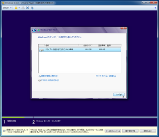 2012-09-25_VMP_WIN8EPX64_18.png