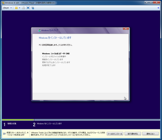 2012-09-25_VMP_WIN8EPX64_19.png