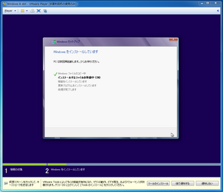 2012-09-25_VMP_WIN8EPX64_20.png