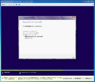 2012-09-25_VMP_WIN8EPX64_21.png