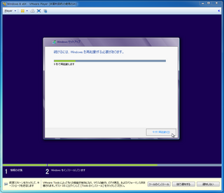 2012-09-25_VMP_WIN8EPX64_22.png