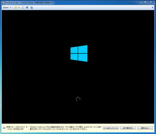 2012-09-25_VMP_WIN8EPX64_23.png