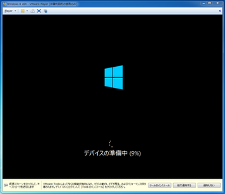 2012-09-25_VMP_WIN8EPX64_24.png