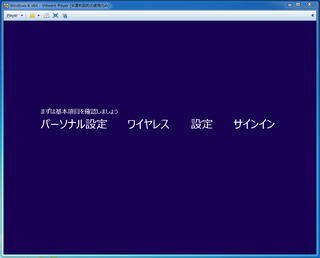 2012-09-25_VMP_WIN8EPX64_27.png