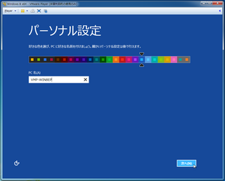 2012-09-25_VMP_WIN8EPX64_28.png