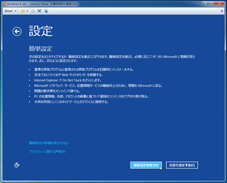 2012-09-25_VMP_WIN8EPX64_29.png