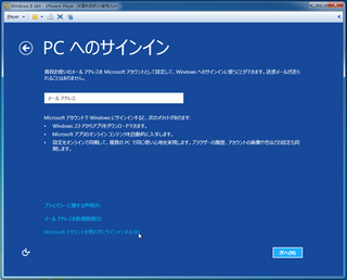 2012-09-25_VMP_WIN8EPX64_30.png