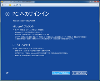2012-09-25_VMP_WIN8EPX64_31.png