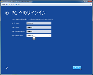 2012-09-25_VMP_WIN8EPX64_32.png