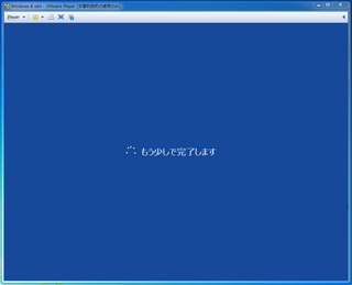 2012-09-25_VMP_WIN8EPX64_33.png