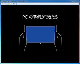 2012-09-25_VMP_WIN8EPX64_34.png