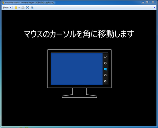 2012-09-25_VMP_WIN8EPX64_35.png