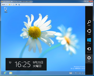 2012-09-25_VMP_WIN8EPX64_38.png