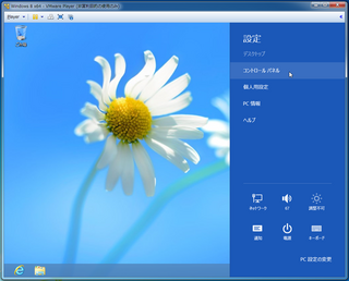 2012-09-25_VMP_WIN8EPX64_39.png